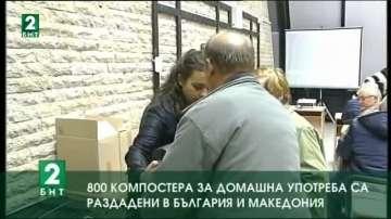800 компостера за домашна употреба са раздадени в България и Македония