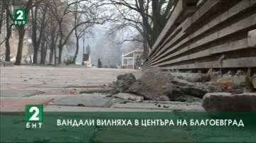 Вандали вилняха в центъра на Благоевград