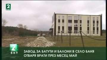 Завод за батути и балони в село Баня  отваря врати през месец май