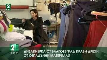 Дизайнерка от Благоевград прави дрехи от текстилни отпадъци