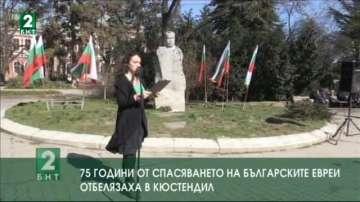 75 години от спасяването на българските евреи отбелязаха в Кюстендил