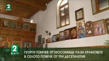 Георги Томчев от Мосомище пази храмовете в селото повече от три десетилетия