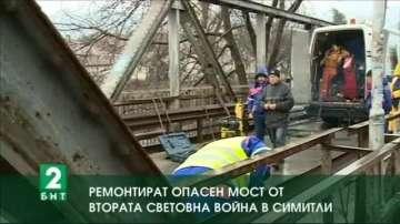Ремонтират моста над река Струма в Симитли