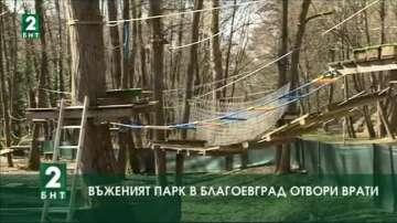 Въженият парк в Благоевград отвори врати