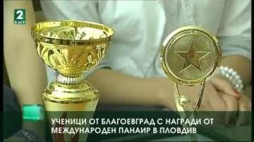 Ученици от Благоевград с награди от Международен панаир