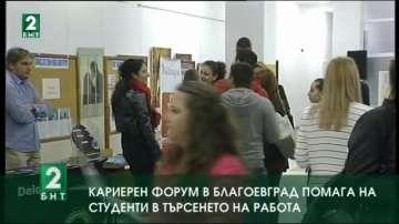 Кариерен форум в Благоевград помага на студенти в търсенето на работа