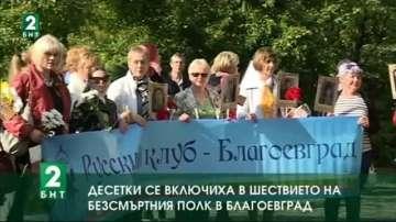 Десетки се включиха в шествието на Безсмъртния полк в Благоевград