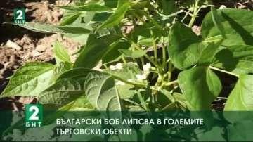 Българският боб липсва в големите търговски обекти