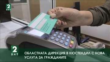 Областната администрация в  Кюстендил с нова услуга за гражданите