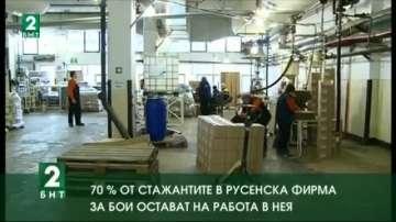 70 на сто от стажантите в русенска фирма за бои остават на работа в нея