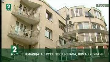 Жилищата в Русе поскъпнаха, няма купувачи