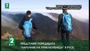 """Българската история"" в туристическа поредица"