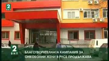 Благотворителната кампания за онкоболни жени в Русе продължава