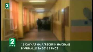 15 случая на агресия и насилие в училище за 2016-а в Русе