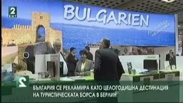 България се рекламира на ИТБ-Берлин като целогодишна дестинация