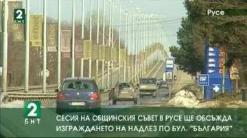 Общинския съвет в Русе ще обсъжда изграждането на надлез по булевард България