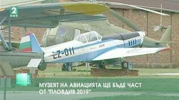Музеят на авиацията ще бъде част от Пловдив 2019
