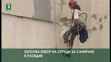 Започва избор на сгради за саниране в Пловдив