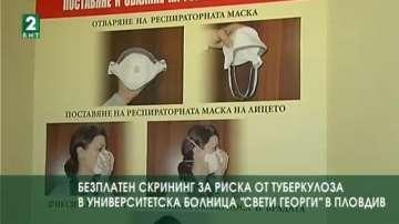 Безплатен скрининг за риска от туберкулоза в болница Свети Георги в Пловдив