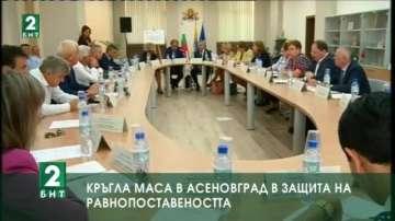 Кръгла маса в Асеновград в защита на етническия мир и равнопоставеността