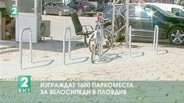 Изграждат 1600 паркоместа за велосипеди в Пловдив