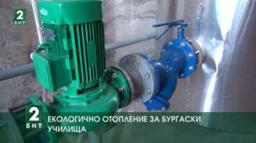 Екологично отопление за бургаски училища