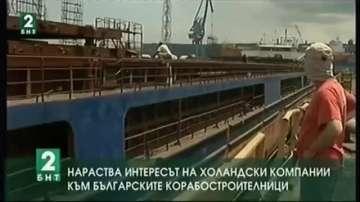 Нараства интересът на холандски компании към български корабостроителници
