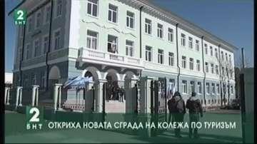 Откриха новата сграда на Колежа по туризъм във Варна