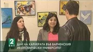 Среща на работодатели и студенти в Икономическия университет във Варна