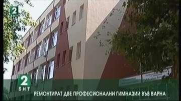 Започва ремонт на две професионални гимназии във Варна