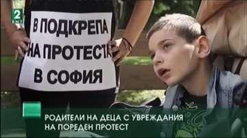 Родители на деца с увреждания на пореден протест