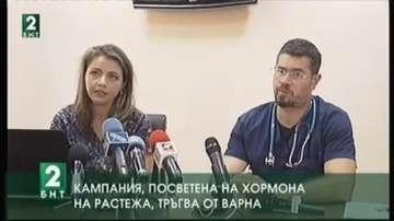 Кампания, посветена на хормона на растежа, тръгва от Варна
