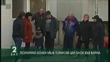Психично болен мъж тормози цял блок във Варна