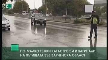По-малко тежки катастрофи и загинали на пътищата във Варненска област