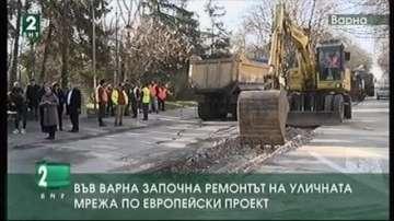 Във Варна започна ремонтът на уличната мрежа по европейски проект