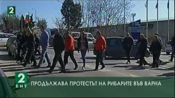 Продължава протестът на рибарите във Варна