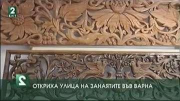 Откриват Улица на занаятите във Варна