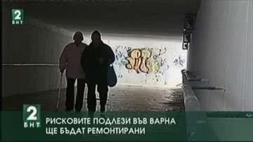 Рисковите подлези във Варна ще бъдат ремонтирани