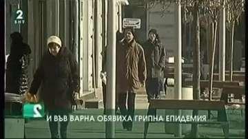 И във Варна обявиха грипна епидемия