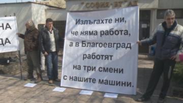 Бивши работници от Булгартабак - София излязоха на протест
