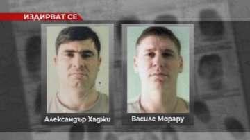 МВР пусна нови снимки на избягалите затворници