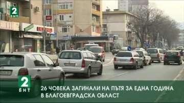 26 загинали на пътя за една година в Благоевградска област