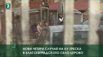 Нови четири случая на ку-треска в благоевградското село Церово