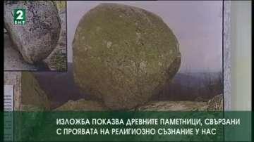 Изложба на мегалитните паметници в България гостува в Благоевград
