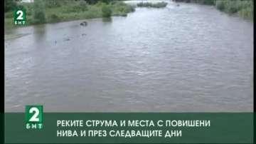 Струма и Места с повишени речни нива и през следващите дни