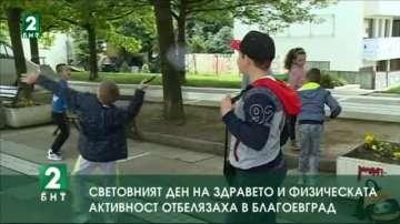 Световният ден на здравето и физическата активност отбелязаха в Благоевград