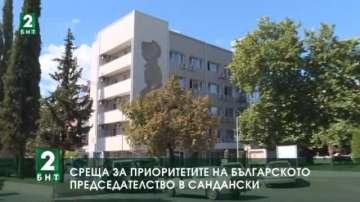 Среща за приоритетите на българското председателство в Сандански