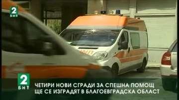 Четири нови сгради за спешна помощ ще бъдат построени в Благоевград