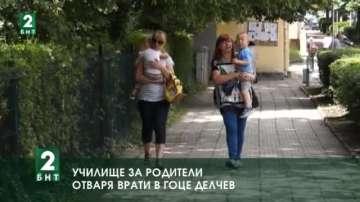 Училище за родители отваря врати в Гоце Делчев