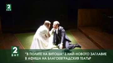 """""""В полите на Витоша"""" е най-новото заглавие в афиша на Благоевградския театър"""